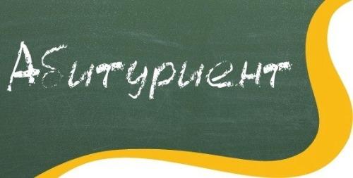 """Результаты """"Абитуриент 2019"""""""